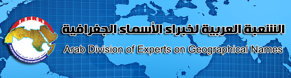 The Arab Division of Experts on Geographical Names